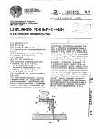 Патент 1593832 Устройство для дозированной подачи флюса