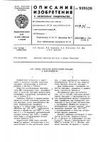 Патент 939526 Способ получения депрессорной присадки к нефтепродуктам