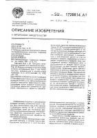 Патент 1728814 Способ сейсмической разведки