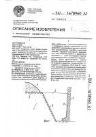 Патент 1678960 Способ укрепления грунта