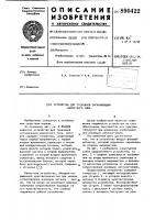 Патент 890422 Устройство для тревожной сигнализации емкостного типа