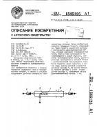 Патент 1545125 Способ градуировки емкостных датчиков сплошности газожидкостных потоков