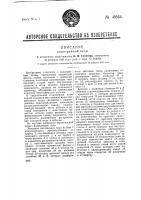 Патент 41664 Водогрейная печь