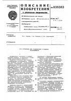 Патент 838383 Установка для градуировки и поверкирасходомеров