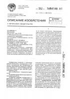 Патент 1684146 Устройство управления стрелочным переводом