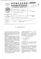 Патент 682559 Приборное масло