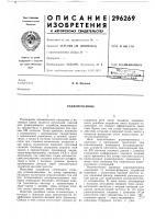 Патент 296269 Радиоприемник