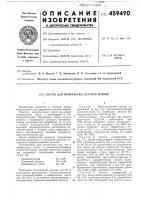 Патент 459490 Состав для приработки деталей машин