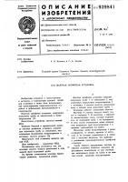 Патент 939841 Шахтная эрлифтная установка