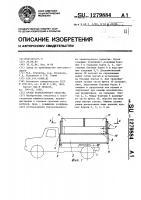 Патент 1279884 Кузов транспортного средства