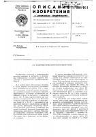 Патент 661461 Ударник сейсмического вибратора