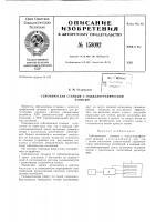 Патент 158092 Патент ссср  158092