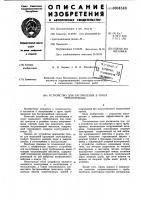 Патент 1004548 Устройство для заглубления в грунт трубопровода