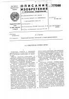 Патент 777088 Очиститель хлопка-сырца