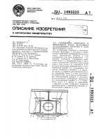 Патент 1493523 Сопряжение хребтовой и шкворневой балок рельсового транспортного средства в зоне шкворневого узла
