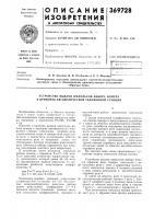 Патент 369728 Устройство выдачи импульсов набора иомера в приборах автоматической телефонной станции