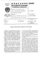 Патент 274417 Илтестио- -ц^ ^''' техническая библиотека
