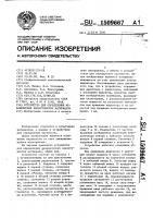 Патент 1509667 Устройство для определения механических характеристик материалов
