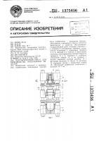 Патент 1375456 Гидравлический пресс для производства огнеупорных изделий