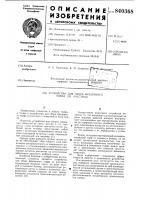 Патент 840368 Устройство для сбора фрезерноготорфа из расстила