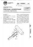 Патент 1583031 Устройство для сепарации очесанного вороха зерновых культур
