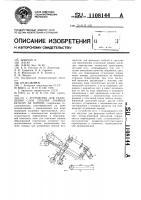 Патент 1108144 Устройство для разделения слоя стеблей лубяных культур на порции