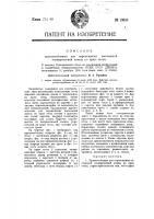 Патент 13643 Приспособление для перемещения настольной электрической лампы по краю стола