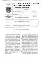 Патент 874334 Станок для разделки пней
