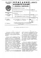 Патент 840472 Привод скважинного насоса