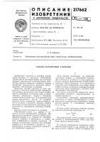 Патент 217662 Способ регулировки усиления