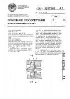 Патент 1257243 Центростремительная турбина