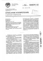 Патент 1654070 Установка для перемещения грузов