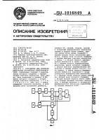 Патент 1016849 Устройство для контроля импульсных параметров номеронабирателя