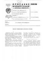 Патент 358388 Способ термической обработки пружин