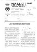 Патент 201437 Способ автоматического регулирования уровня воды в конденсаторе паротурбинной установки