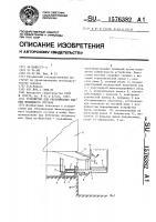 Патент 1576382 Устройство для обслуживания единиц подвижного состава