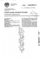 Патент 1643785 Способ эксплуатации глубинной скважинной установки и глубинно-насосная скважинная штанговая установка