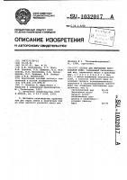 Патент 1032017 Состав для жирования натуральной кожи