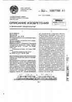 Патент 1687788 Способ валкования фрезерного торфа и устройство для его осуществления