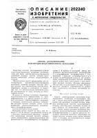 Патент 202240 Способ детектирования амплитудно-модулированного колебания