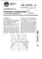 Патент 1157578 Магнитопровод (его варианты)