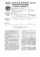 Патент 641587 Ротор синхронного генератора с когтеобразными полюсами