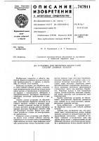 Патент 747911 Установка для обработки косого слоя стеблей лубяных культур