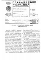 Патент 263777 Патент ссср  263777