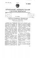 Патент 69918 Устройство для беспарашютного сбрасывания грузов
