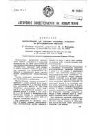Патент 29358 Приспособление для удаления воздушных пузырьков из фотографических эмульсий