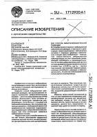 Патент 1712920 Способ вибросейсмической разведки