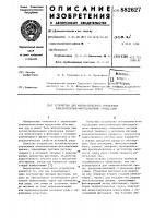 Патент 882627 Устройство для автоматического управления измельчительно- флотационными процессами