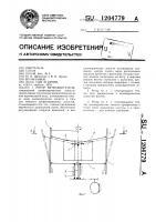 Патент 1204779 Ротор ветродвигателя