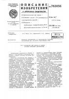 Патент 763056 Устройство для сборки и сварки кузовов легковых автомобилей